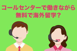 海外のコールセンターで働きながらの無料留学で語学力もアップする方法